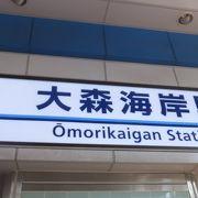 2014.10月「大田・川崎 旧東海道ウォーク」のスタート地点でした