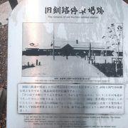 初代釧路駅