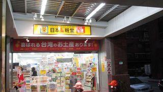 日本薬粧堂