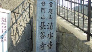 清水寺(長谷寺)