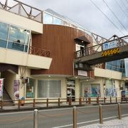 眺めが素晴らしい!道の駅でありJR駅にも直結。