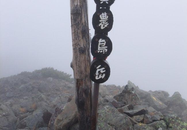 農鳥岳(山梨県早川町)