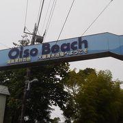 はじめての海水浴場が「大磯海水浴場」