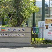 広沢池の畔、佛教大学が運営するミュージアム。
