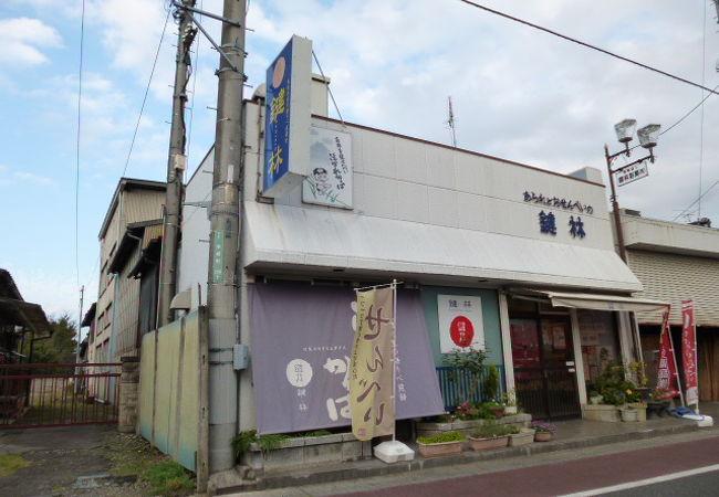 鍵林 (本社・直売店)