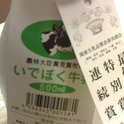 おいしい牛乳をぜひためして。