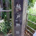 写真:秋戸郷跡
