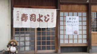 寿司よし 岬公園店