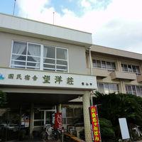 国民宿舎望洋荘 写真