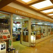 秋田に行ったら毎回寄る店です