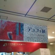 愛知県美術館 ディフィ展