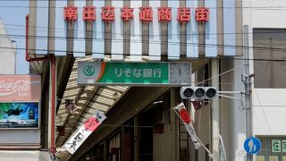 南田辺本通商店街