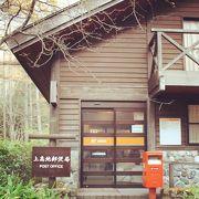 山の中のすてきな郵便局
