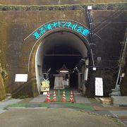 トンネルの奥へと続く水路