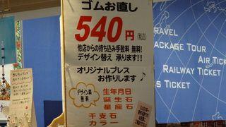タマラ (成田駅前本店)