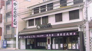 広栄堂武田 中納言店