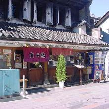 里乃味 (川越店)