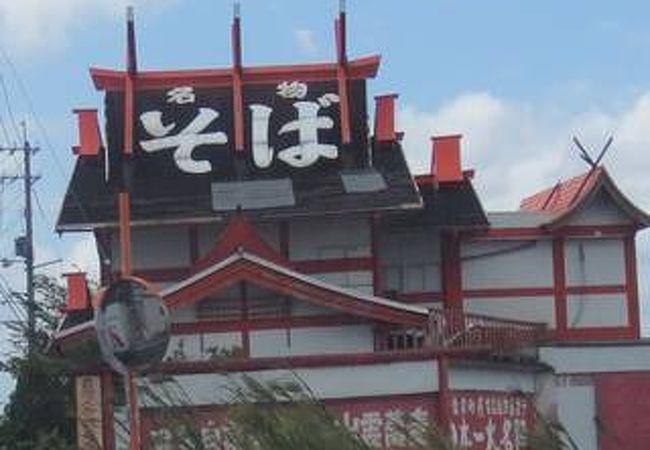 玩具博物館併設・出雲そば 日本一大名陣