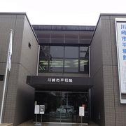川崎で平和を考える