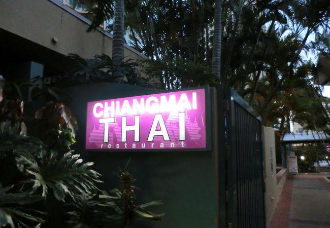 チェンマイ・タイ・レストラン