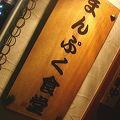 写真:まんぷく食堂