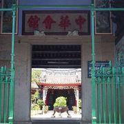 天后聖母を祀った中華会館