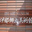 伊都郷土美術館