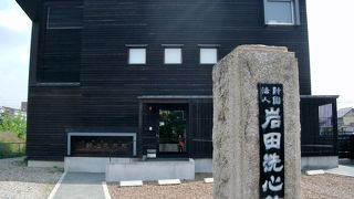 岩田洗心館