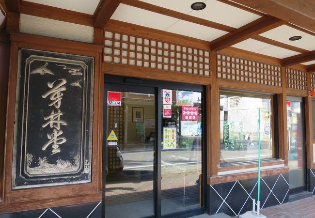 芳林堂 本町店