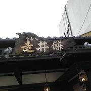 門前の茶店