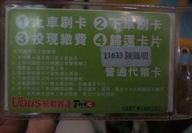 高鉄台中駅シャトルバス