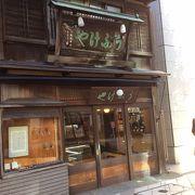 1783年創業の老舗中の老舗