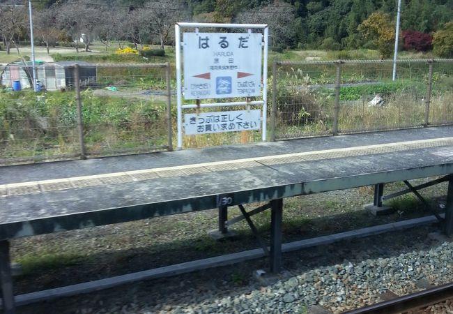 原田駅 (福岡県)