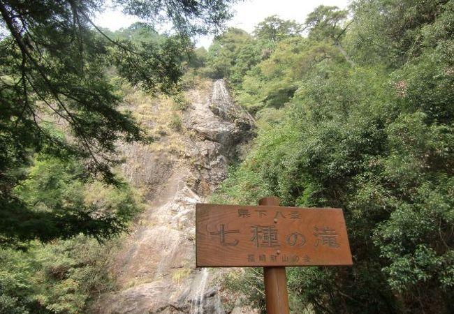 女性的な滝の流れです。