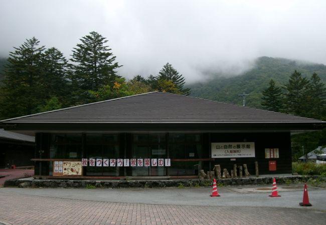 飛騨 北アルプス自然文化センター