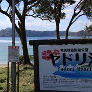 島の南端、大島海峡越しに加計呂麻島が見えます