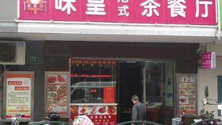 味皇港式茶餐庁 (南京東路店)