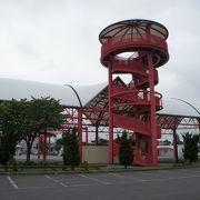 赤い構造物のインパクト大