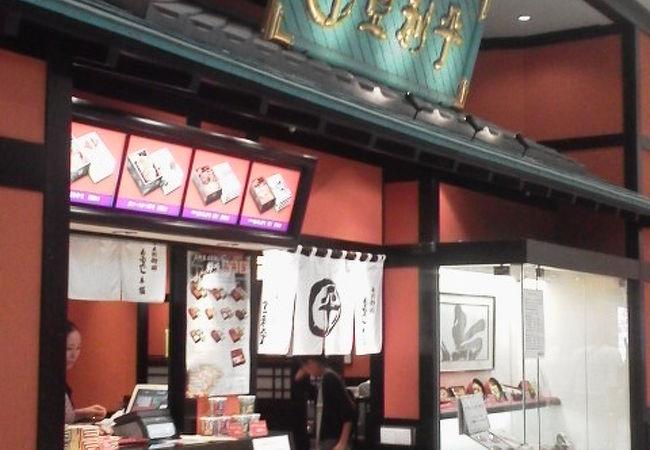 登利平 イオンモール高崎店 クチコミ アクセス 営業時間 高崎 フォートラベル