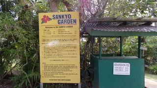 サンキョー ガーデン