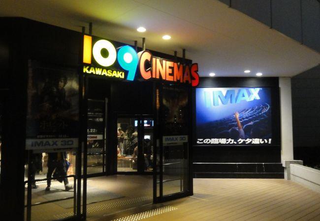 109シネマズ川崎
