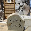 日本最古の湯
