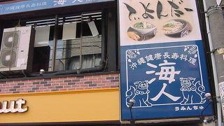 沖縄健康長寿料理 海人 大山店