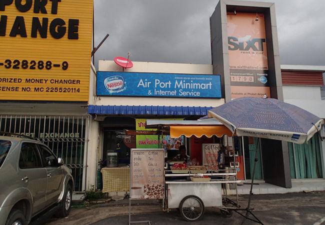 プーケット空港の前にあるお店