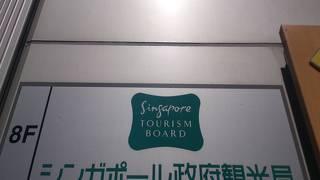 シンガポール政府観光局 東京支局