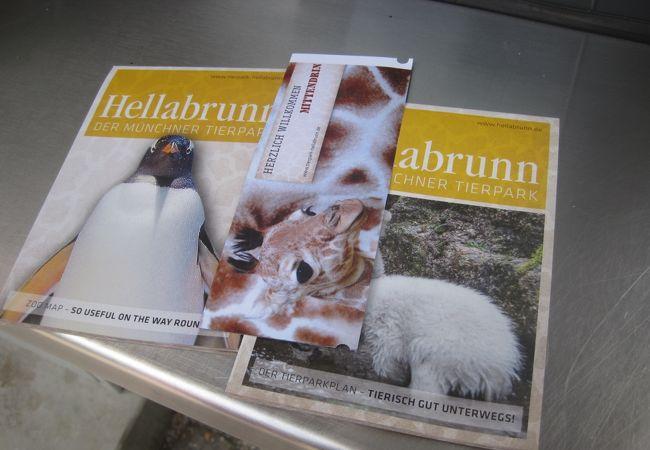 ヘラブルン動物園