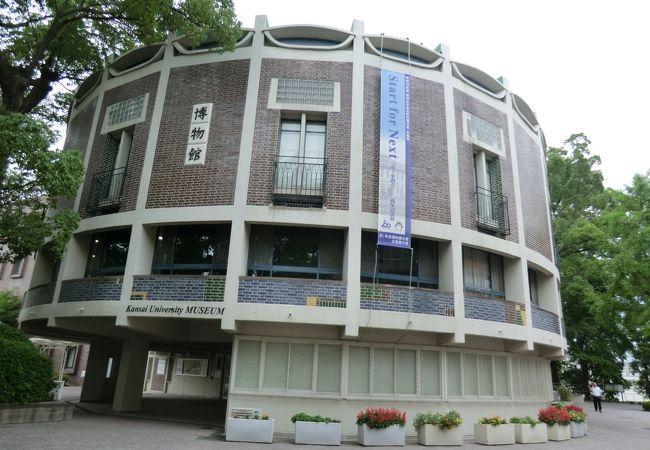 関西大学博物館