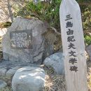 三島由紀夫文学碑