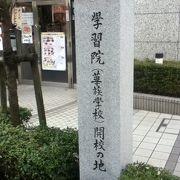 華族学校としてこの地に設立された。