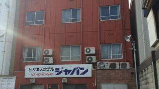 ビジネスホテル ジャパン